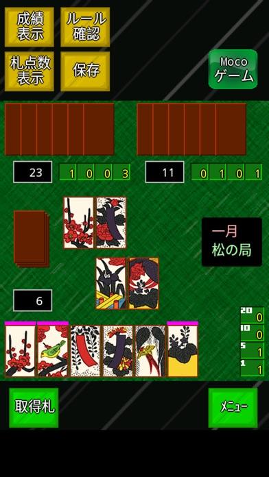 花札ゲーム大集のスクリーンショット1