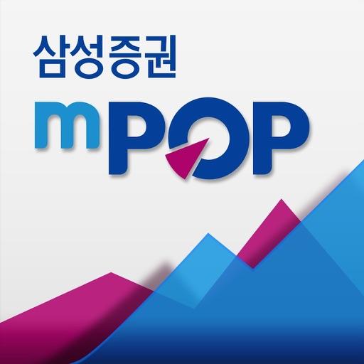 삼성증권 mPOP (구버전)