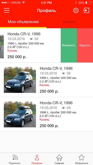 скачать приложение абхаз авто - фото 4