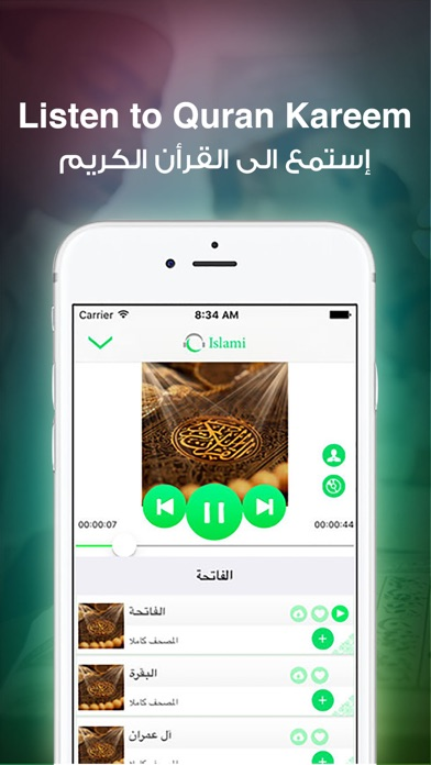 Screenshots of Islami إسلامي - Anasheed ,Quran ,قران كريم,اناشيد for iPhone