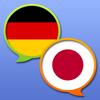 ドイツ語 日本語辞書