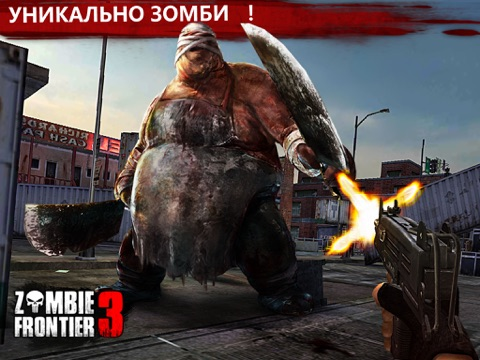 Zombie Frontier 3 для iPad