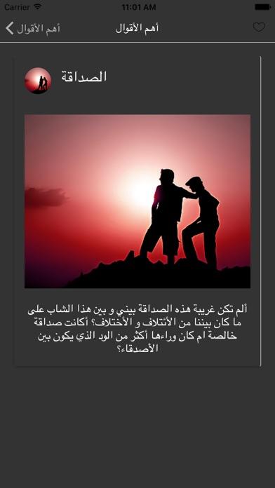 طه حسينلقطة شاشة5