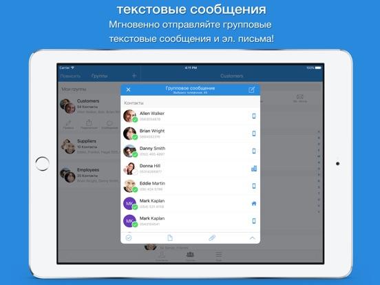 Simpler Groups Скриншоты8