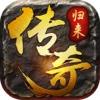 传奇归来-热血传世经典,最强PK手机游戏