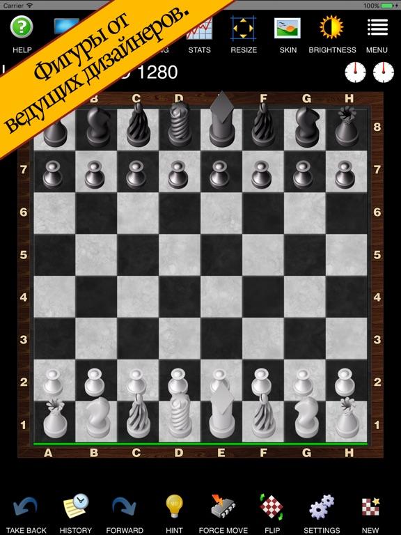 Шахматы с Tренером Скриншоты10
