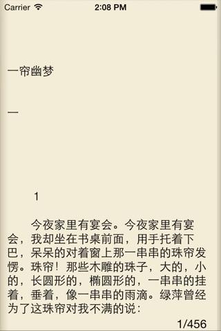 琼瑶全集-梦青文学 screenshot 2