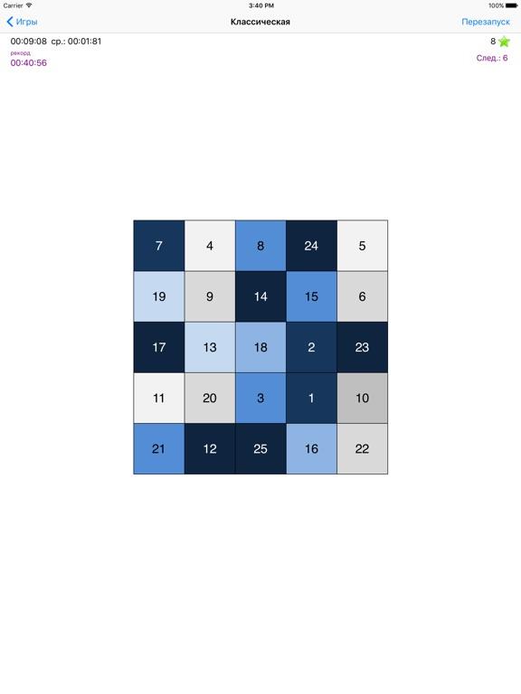 Таблица Шульте для iPad