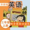 外研社版小学英语三年级上册点读课本