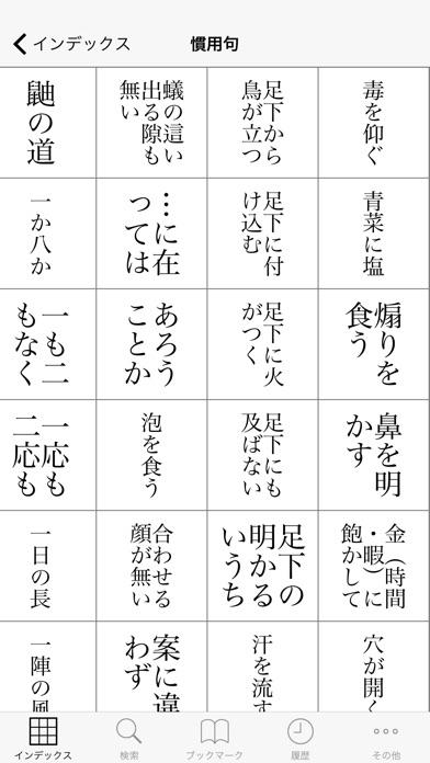 新明解国語辞典 第七版 発音音声付き screenshot1