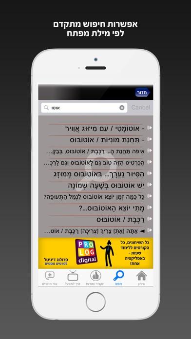 אנגלית - שיחון לדוברי עברית מבית פרולוג - חדש השמעה והקראה בנגיעה Screenshot 5