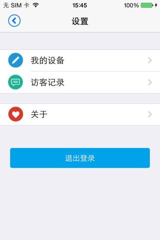 咚咚云对讲 screenshot 4