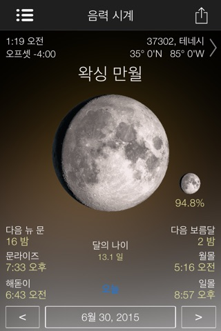 Lunar Watch moon calendar screenshot 3
