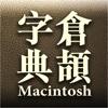 倉頡輸入法字典 - Macintosh 版