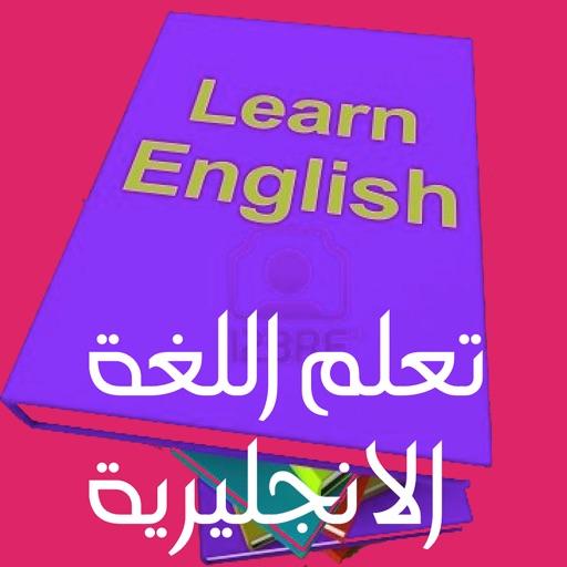 موسوعة تعلم اللغة الانجليزية