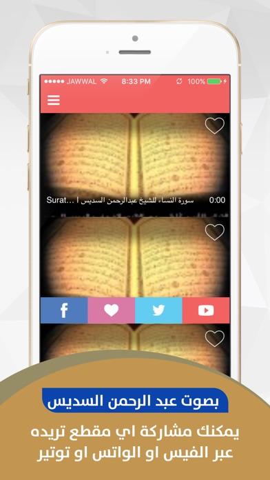 المصحف كامل عبد الرحمن السديسلقطة شاشة2