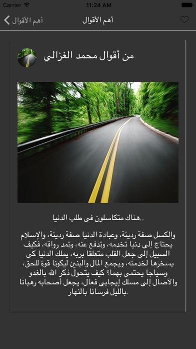 روائع محمد الغزاليلقطة شاشة4