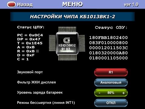 Ну, Погоди! (Perfect Clone): Электроника ИМ-02 Screenshot
