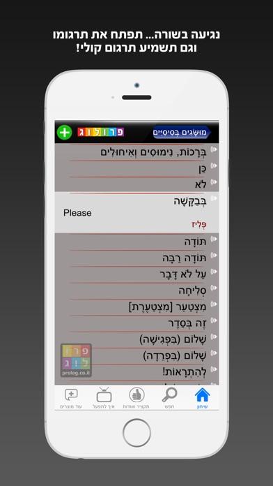 אנגלית - שיחון לדוברי עברית מבית פרולוג - חדש השמעה והקראה בנגיעה Screenshot 3
