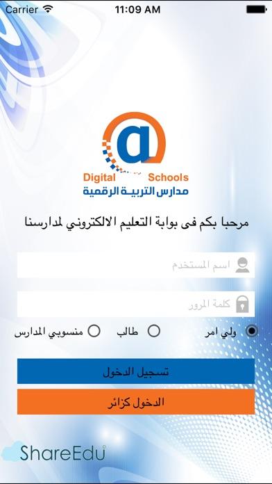 مدارس التربية الرقميةلقطة شاشة1