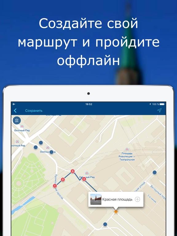 Путеводитель и Аудиогид AZBO + оффлайн карта мира Скриншоты10