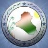 مجلس النواب العراقي