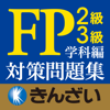 16-17年版パーフェクトFP技能士2級・3級問題集学科編 - Fasteps Co., Ltd.