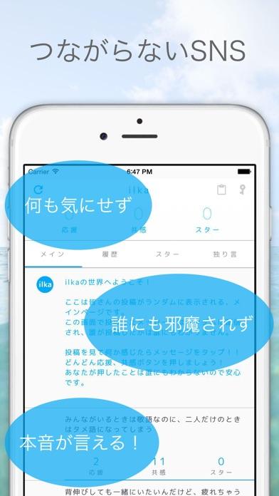 つながらないSNS - ilka(いるか)- 本当の自分との出会いを!完全匿名メッセージアプリのスクリーンショット1