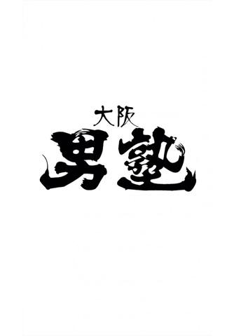 大阪心斎橋ミナミのホストクラブ  大阪男塾 screenshot 2