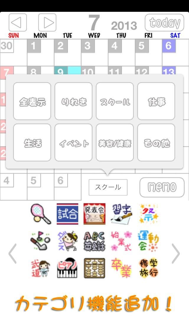 stampカレンダーのスクリーンショット4