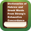 Strong's Bible Dictionary: Hebrew and Greek Words