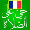 Adan France horaire de priere ﺃﻭﻗﺎﺕ اﻟﺼﻼﺓ ﻓﻲ فرنسا