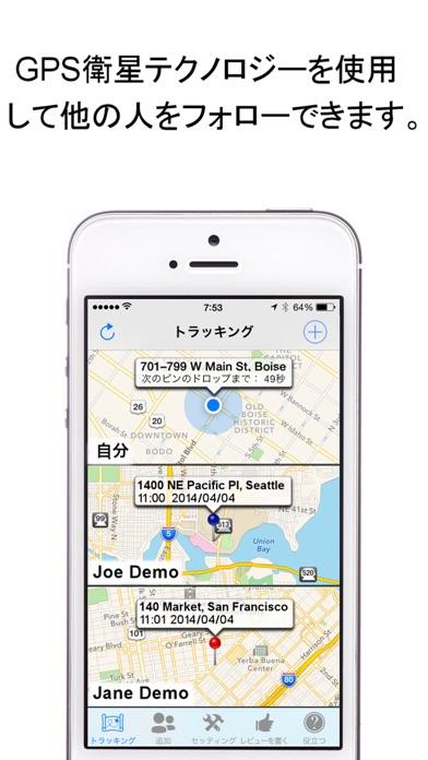 携帯電話追跡 screenshot1