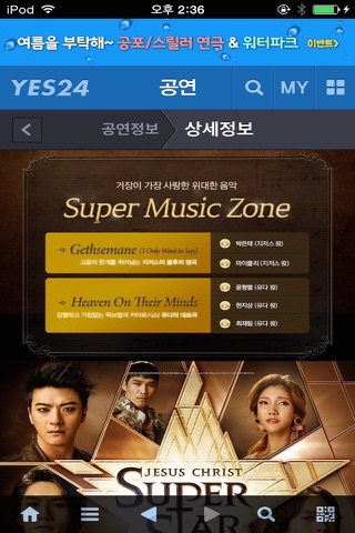 예스24 공연 예매 screenshot 3
