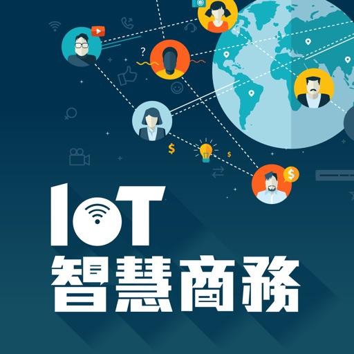 IoT智慧商務 HD