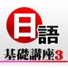 日語基礎講座3