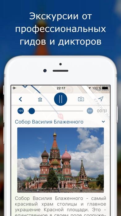 Путеводитель и Аудиогид AZBO + оффлайн карта мира Скриншоты4