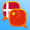 Danish Chinese Traditional dictionary
