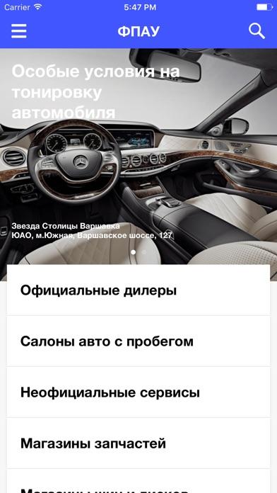 FPAU — Федеральный портал автоуслуг, ФПАУСкриншоты 1
