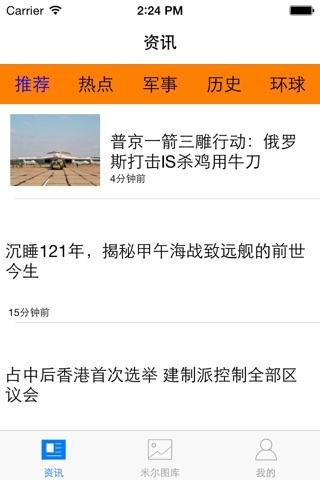 TheMilitaryNews screenshot 1