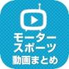 モータースポーツ動画 - レース全般の動画が満載