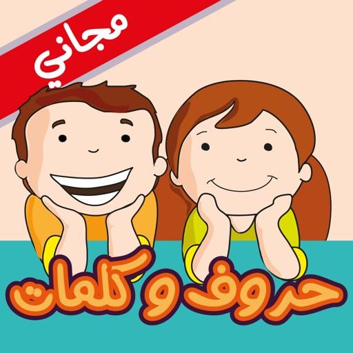 برنامج مدرسة و روضة تعليم الاطفال المجاني تعلم و العب | حروف و كلمات - العاب تعليمية للصغار باللغة العربية