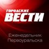 Газета Городские вести. Еженедельник Первоуральска