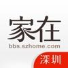 家在深圳 - 原房网论坛,深圳本地最大的网上社区