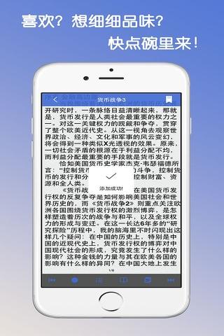 经济管理学书籍-必看 经典 实用+精排全本书城 screenshot 4