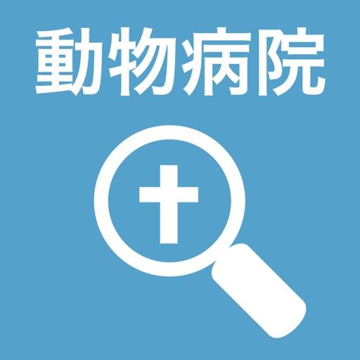 動物病院検索・口コミ - わんちゃんホンポ