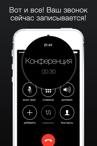 TapeACall Lite: Call Recorder screenshot 4