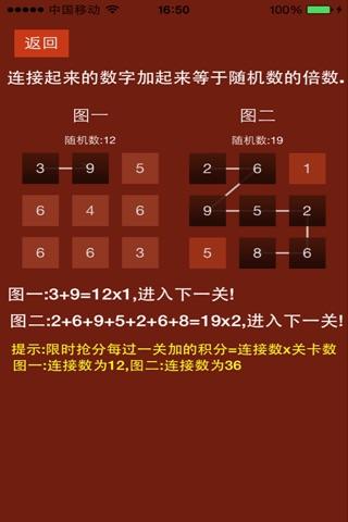 全民抢积分-将生活中的快乐抢过来 screenshot 4
