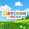 Детские песни СССР