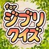 ジブリQ for スタジオジブリ